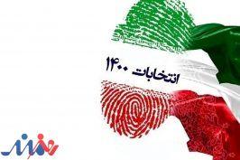 لیست ۲۱ نفره ائتلاف رستگاران ری منتشر شد + اسامی