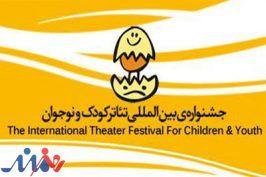 راهیابی هفت نمایش به بخش مسابقه تئاتر خردسال جشنواره تئاتر کودک و نوجوان