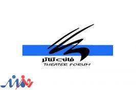 هیات موسس کانون دستیاران کارگردان تئاتر انتخاب شدند