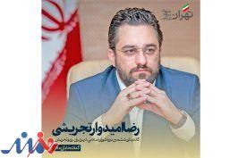 لیست ۲۱ نفره جمهور جبهه اصلاحات ایران منتشر شد