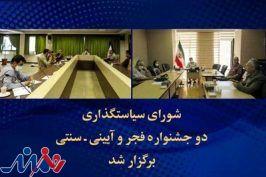 جلسه شورای سیاستگذاری ۲ جشنواره فجر و آیینی و سنتی برگزار شد