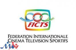بزرگداشت جمشید هاشمپور، مسعود اسکویی و حشمت مهاجرانی در جشنواره فیلم ورزشی