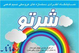 معرفی نمایشگاه انفرادی دستسازههای «نسیم فدعمی»