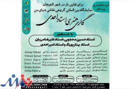 افتتاح نمایشگاه «دنیای من» با حضور هنرمندان ایران و ترکیه
