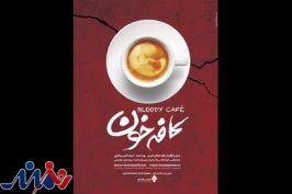 رونمایى از پوستر فیلم کوتاه «کافه خون»