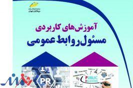کتاب «آموزشهای کاربردی روابط عمومی» منتشر شد