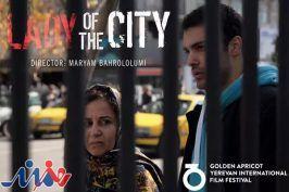 راهیابی «شهربانو» به جشنواره «زردآلوی طلایی» ارمنستان