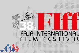 نمایش فیلمهای جشنواره جهانی فیلم فجر در سینماهای روباز