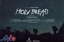 راهیابی مستند «نان مقدس» به بخش مسابقه جشنواره فیلم ترنتو