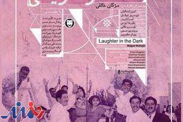 راهیابی فیلم «خنده در تاریکی» به جشنوارهای انگلیسی