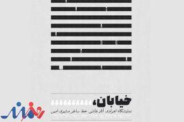 روایتی از معماری و اشعار حافظ در «خیابان»