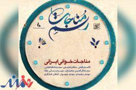 آلبوم موسیقی «رسم مناجات» منتشر شد