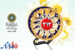 برگزاری جشنواره «۳۱۳ ثانیه انتظار» در فضای مجازی