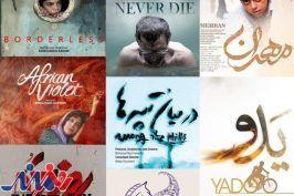 اعلام اسامی آثار راه یافته به جشنواره سینمای ایران در فرانسه