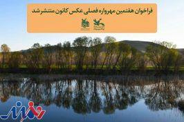فراخوان هفتمین مهرواره فصلی عکس کانون، منتشر شد