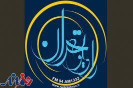 پخش اخبار از زبان مردم در برنامه زنده رادیو