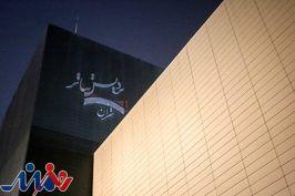 بسته نمایشی پردیس تئاتر تهران برای ایام دهه کرامت