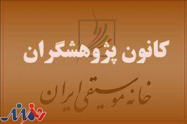 تصویر نقد در حافظه جمعی ایرانیان بررسی می شود