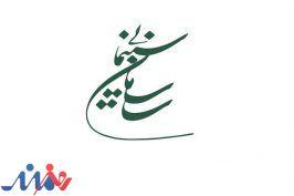 لیست اعضای شوراهای سازمان سینمایی و موسسات تابعه اعلام شد