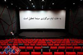 فردا سینماهای سراسر کشور تعطیل است