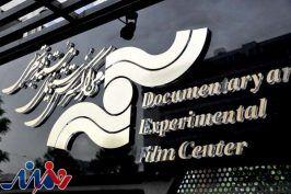 گزارش عملکرد مالی مرکز گسترش سینمای مستند و تجربی منتشر شد