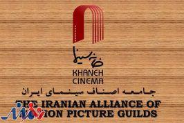 نامزدهای هشتمین دوره جایزه کتاب سال سینمای ایران معرفی شدند