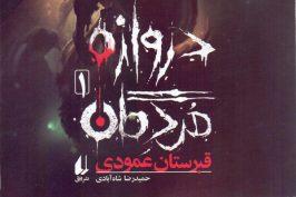 رمان جدید شاهآبادی نقد و بررسی میشود