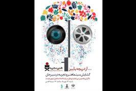 سینمای «هنر و تجربه» سیرجان آغاز به کار میکند