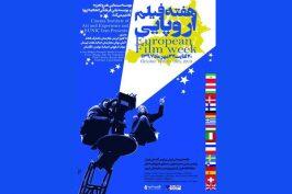 برگزاری هفته فیلم اروپایی در «هنر و تجربه»