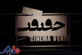 ۶۳۴ مستند متقاضی حضور در بخش ملی دوازدهمین «سینماحقیقت»