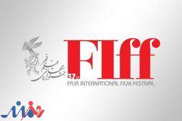 «نمایشهای بازار» جشنواره جهانی فیلم فجر فراخوان داد