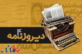 آغاز پخش «دیروزنامه» به مناسبت چهلمین سالگرد انقلاب