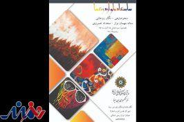 آثار چهار نقاش زن در نمایشگاه نقاشی «دلواره رنگها»