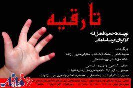 اجرای «تا رقیه» در پردیس تئاتر تهران