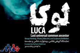 افتتاح نمایشگاه «لوکا» در «آس»