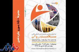 ارسال بیش از ۱۸ هزار عکس از ۷۸ کشور به جشنواره «سلامت روان»