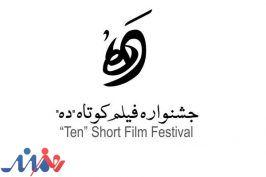 جزییات برگزاری دومین دوره جشنواره فیلم «ده» اعلام شد