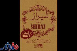 آلبوم «شیراز» گروه دنگ شو منتشر شد