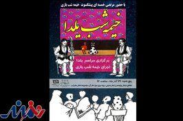 شب یلدا در تئاتر محراب خیمه شب بازی ببینید