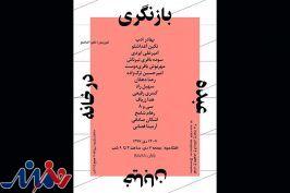 نمایشگاهی برای «بازنگری خانه خیابان عبده»