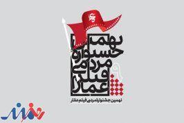 اولین اکران مردمی نهمین جشنواره فیلم عمار در حسینیه دهونک