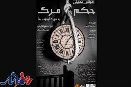 «حکم مرگ به سبک ارمنیها» در مشایخی خوانش میشود