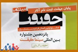مهلت ارسال اثر به جشنواره «سینماحقیقت» پایان یافت