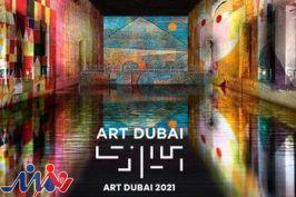 نمایش آثار ۱۸ هنرمند ایرانی در آرت دوبی ۲۰۲۱