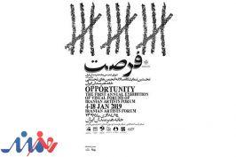 اختصاص درصدی از فروش آثار «فرصت» به خانه هنرمندان ایران