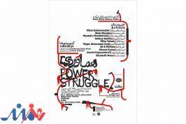 برپایی نمایشگاه «هماوردی» از آثار هنرمندان چند کشور