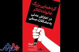گردهمایی اهالی تئاتر در اعتراض به مشکلات صنفی