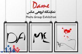 برپایی نمایشگاه گروهی عکس «دم»
