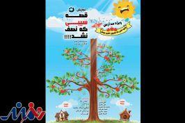 نمایش «قصه سیبی که نصف نشد» به پردیس تئاتر تهران میآید