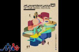 پوستر سی و چهارمین جشنواره موسیقی فجر رونمایی شد